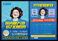创意包租婆商铺宣传海报设计
