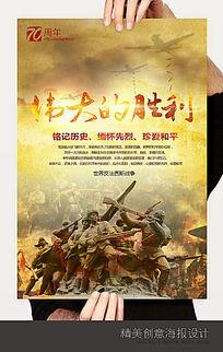 创意抗战胜利70周年海报设计