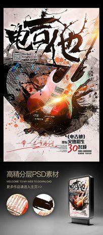 创意狂放水墨电吉他培训招生宣传单