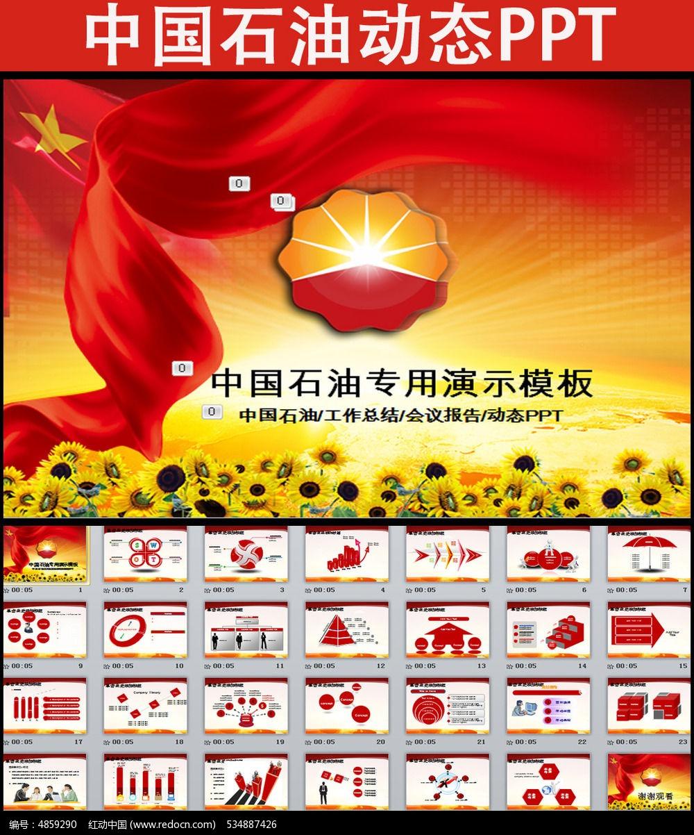 8款 中国石油天然气ppt模板