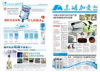 东磁加爱净水器报纸素材ai模板