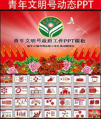 红色大气创建青年文明号工作动态PPT模板
