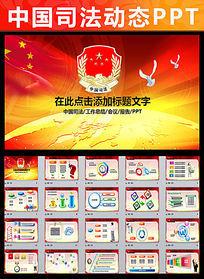 红色大气中国司法局纪检监察年终总结PPT