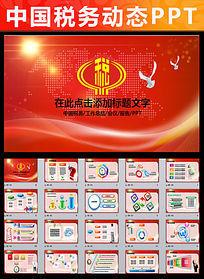 红色中国税务局国税地税税收PPT