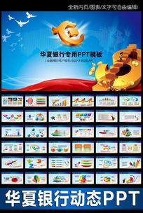 华夏银行金融理财动态PPT模板