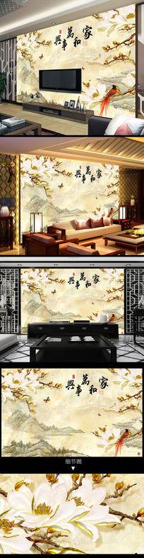 家和万事兴玉兰山水玉石电视背景墙