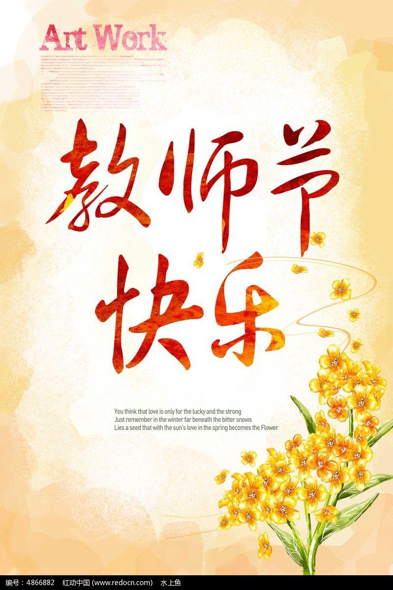 教师节快乐psd素材下载_海报设计图片图片