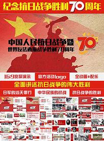 纪念抗日战争胜利70周年