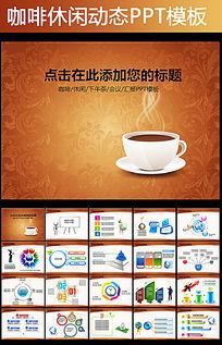 咖啡产品介绍下午茶咖啡厅PPT模版