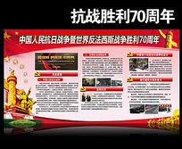 抗日战争胜利70周年展板宣传栏