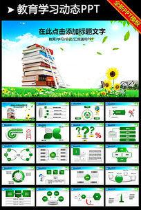 卡通教育儿童幼儿园小学英语PPT模板