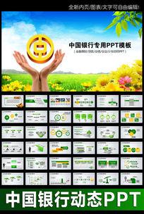 绿色清新中国银行PPT模板