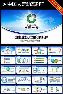 绿色中国人寿人保寿险动态2015年PPT