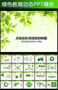 绿叶艺术时尚教育教学培训课件PPT