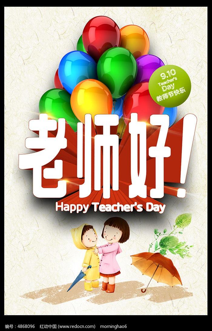 气球老师好教师节海报设计