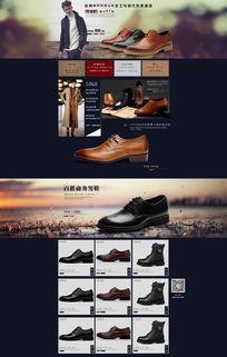 时尚淘宝男鞋首页设计