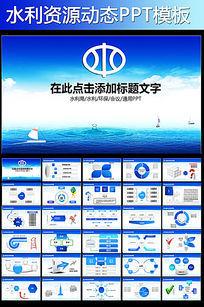 水利水能资源节水水利局蓝色ppt模板