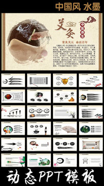 水墨中国风中医中药艾灸动态视频PPT