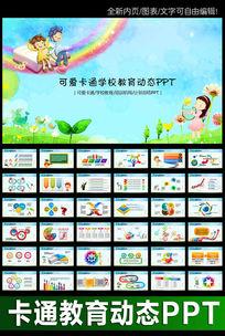学校教育儿童幼儿教育教学卡通PPT