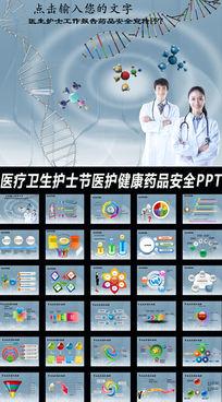 医疗卫生护士节医护健康药品安全PPT