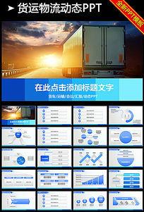 运输物流货运货车公路快递动态PPT模板