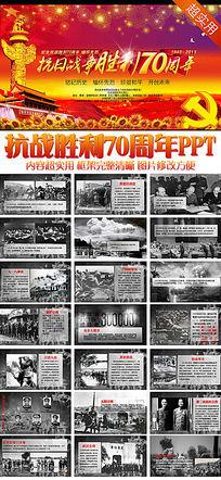 震撼抗战抗日胜利70周年动态PPT模板