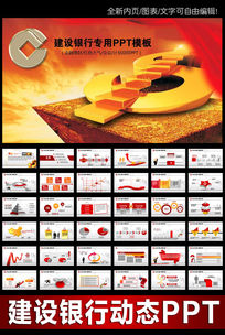 中国建设银行建行动态PPT模板 pptx