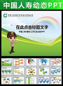 中国人寿人保寿险动态PPT