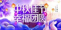 中秋佳节团圆海报模板