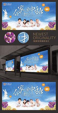 中秋节合家团圆温馨背景板