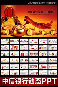 中信银行金融理财年度总结汇报PPT