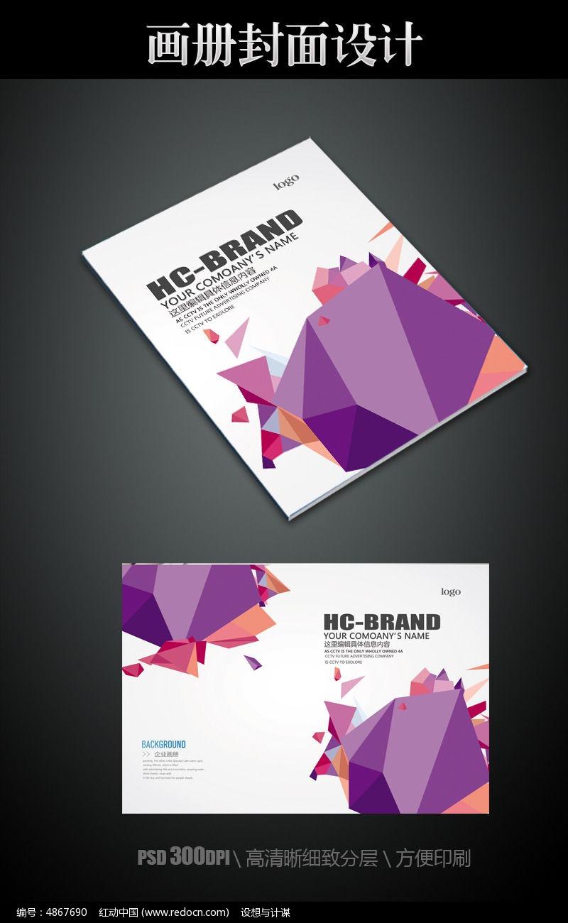 紫色动感色块画册封面设计图片