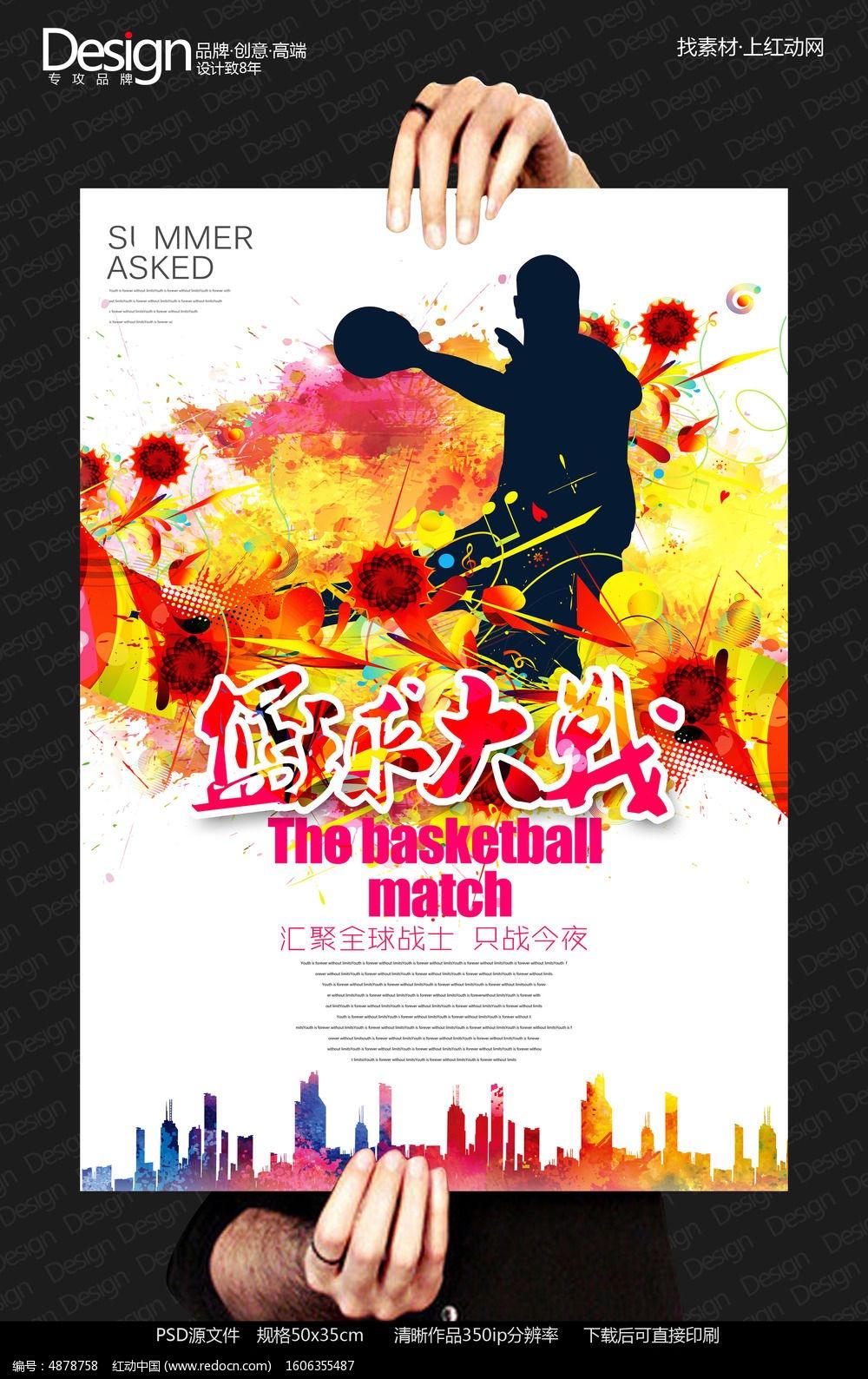 彩墨篮球大战篮球比赛海报设计图片