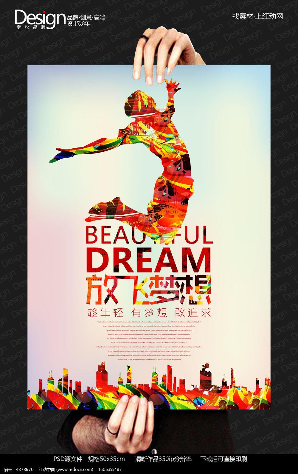 创意励志创业放飞梦想海报设计图片