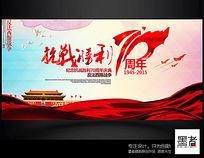 红色抗战胜利70周年反法西斯背景设计
