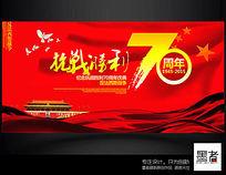 红色抗战胜利70周年舞台背景设计