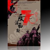 抗日战争胜利70周年海报展板