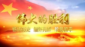 抗战伟大胜利70周年片头视频素材