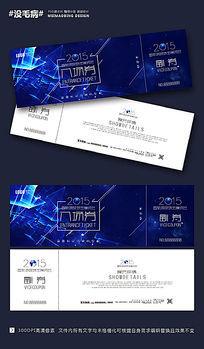 蓝色科技讲座入场券设计