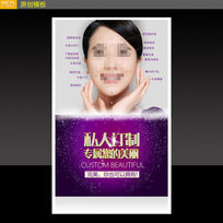 美容整形电梯广告海报