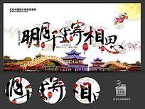 明月千里寄相思中秋节海报设计