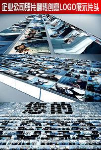 企业公司照片翻转创意LOGO展示片头