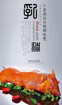 大气简约乳猪海报设计