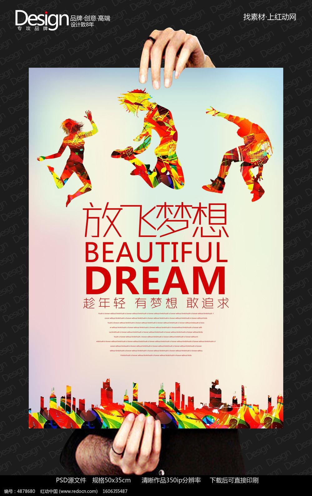 12款 放飞梦想创意宣传海报图片