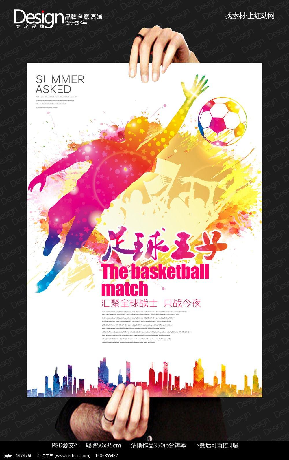 水彩创意足球王子海报设计