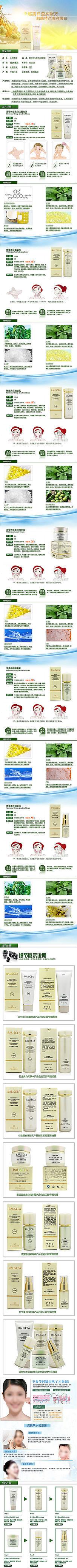 淘宝护肤品美妆详情描述页模板