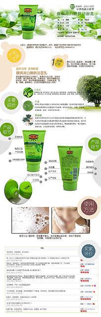 淘宝天猫化妆品爆款详情页广告设计