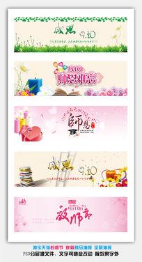 淘宝天猫教师节活动海报设计