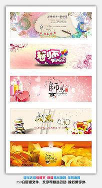 淘宝天猫教师节促销海报PSD源文件