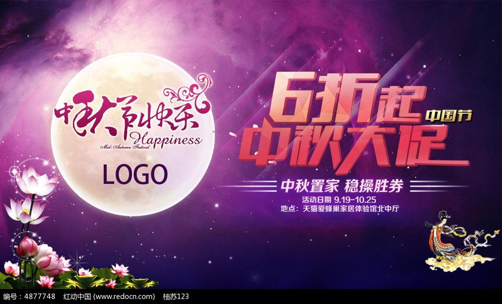 淘宝天猫中秋海报设计模板